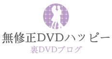 裏DVDブログ – 無修正DVDハッピー ロゴ